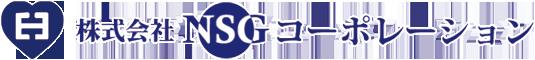 NSGコーポレーションITサイト